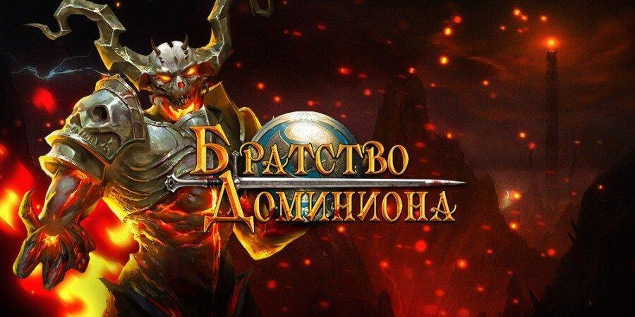 bratstvo-dominiona-9