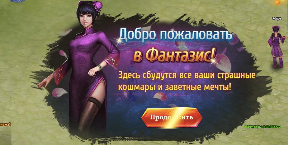 fantazis-1