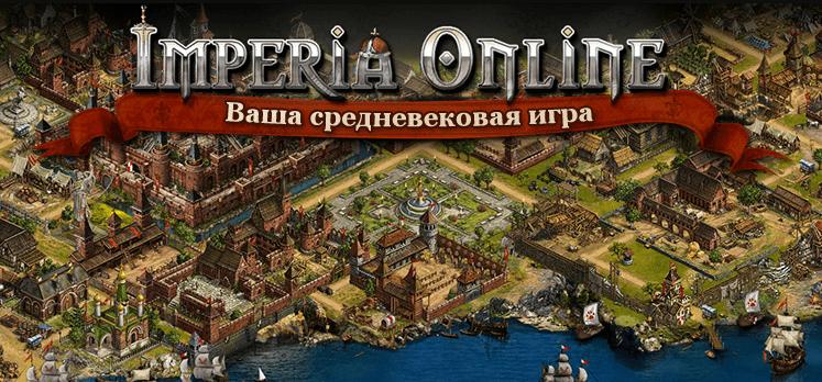 imperia-online-1