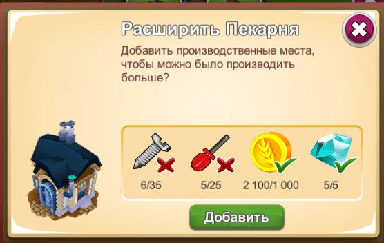 my-free-farm-2-5