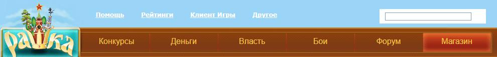 Rashka-6