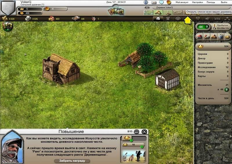 Stronghold-kingdoms-4