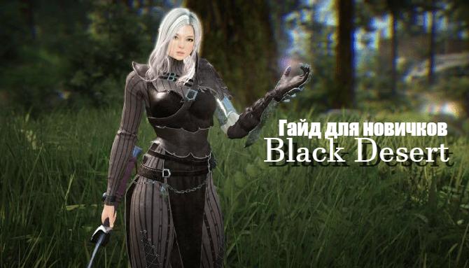 black-desert-gaid-1