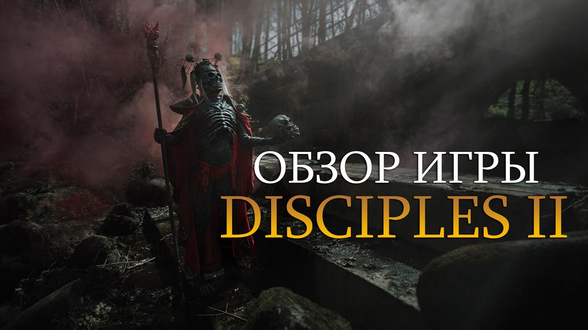 Disciples-II