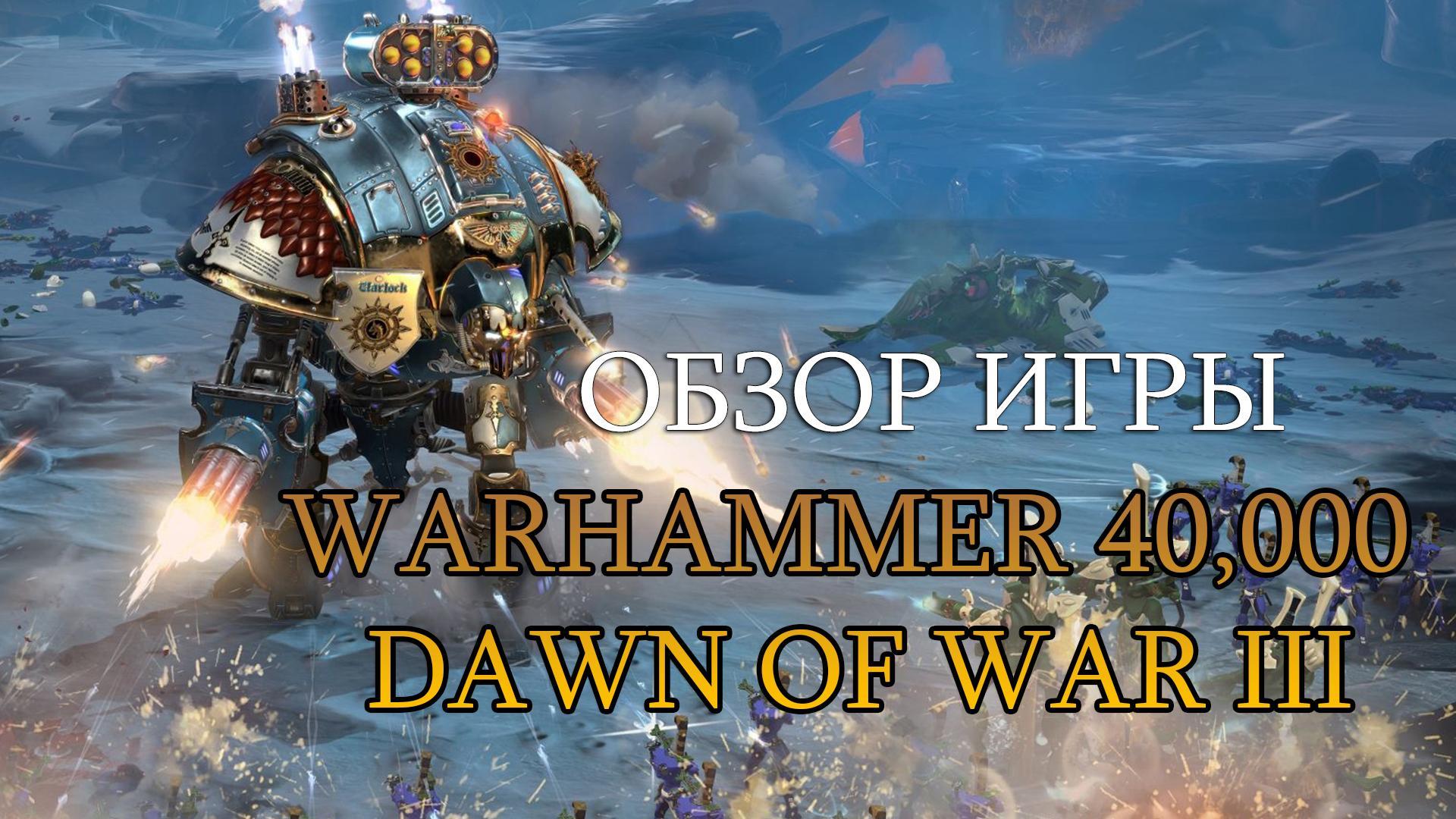 Warhammer-40000-Dawn-of-War-3