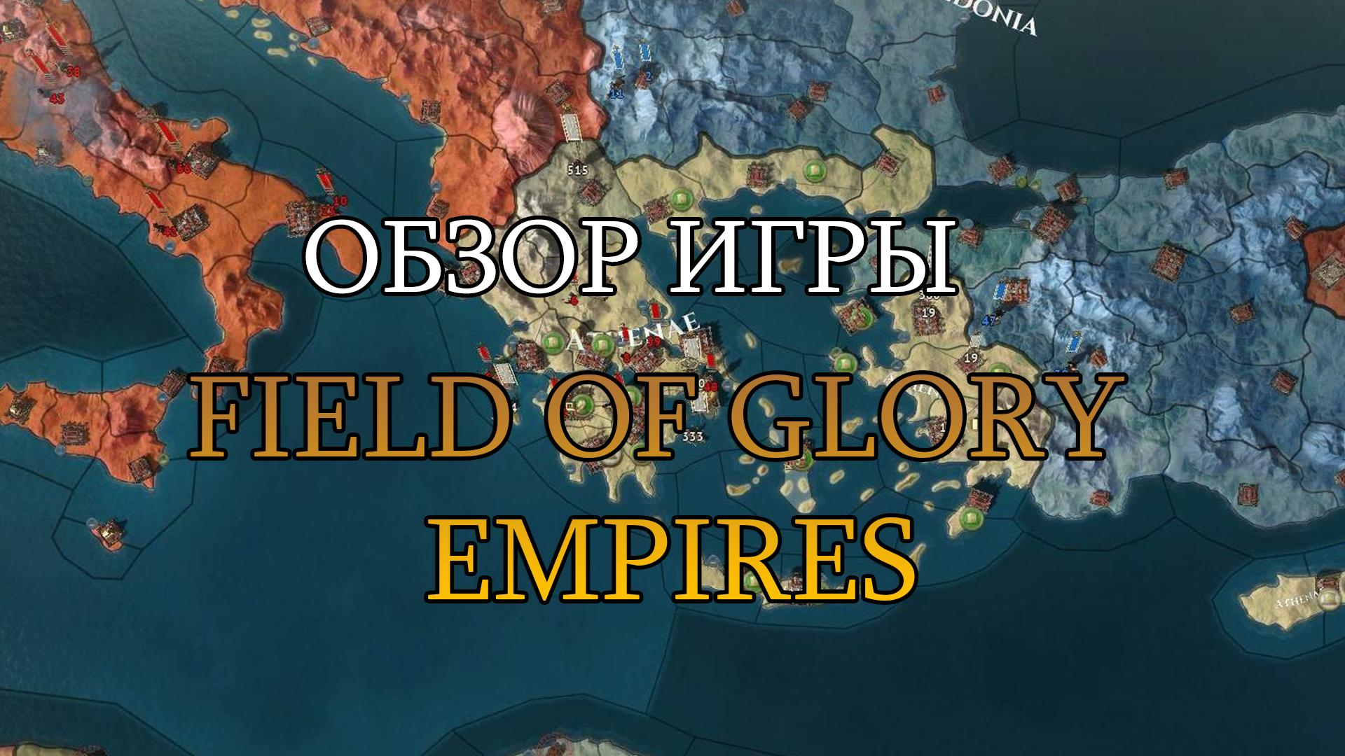 field-of-glory-empires