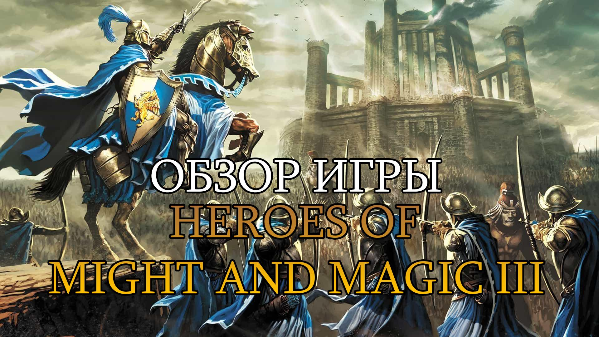 heroes-of-might-and-magic-3