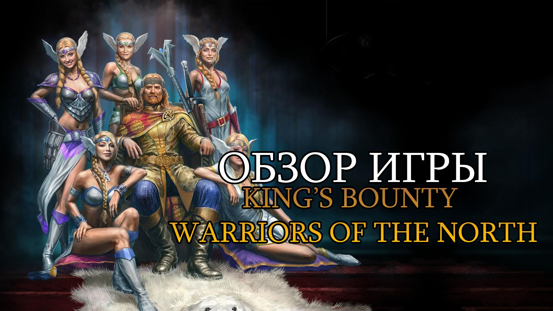 king's-bounty-warriors-of-the-north
