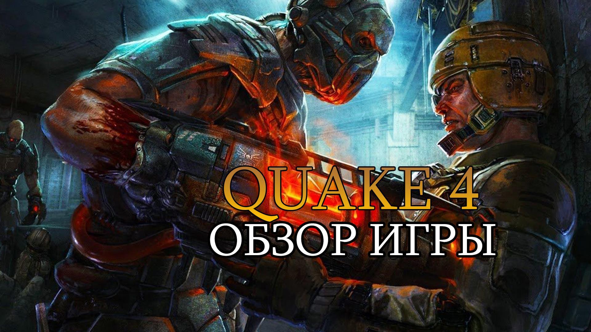 quake-4