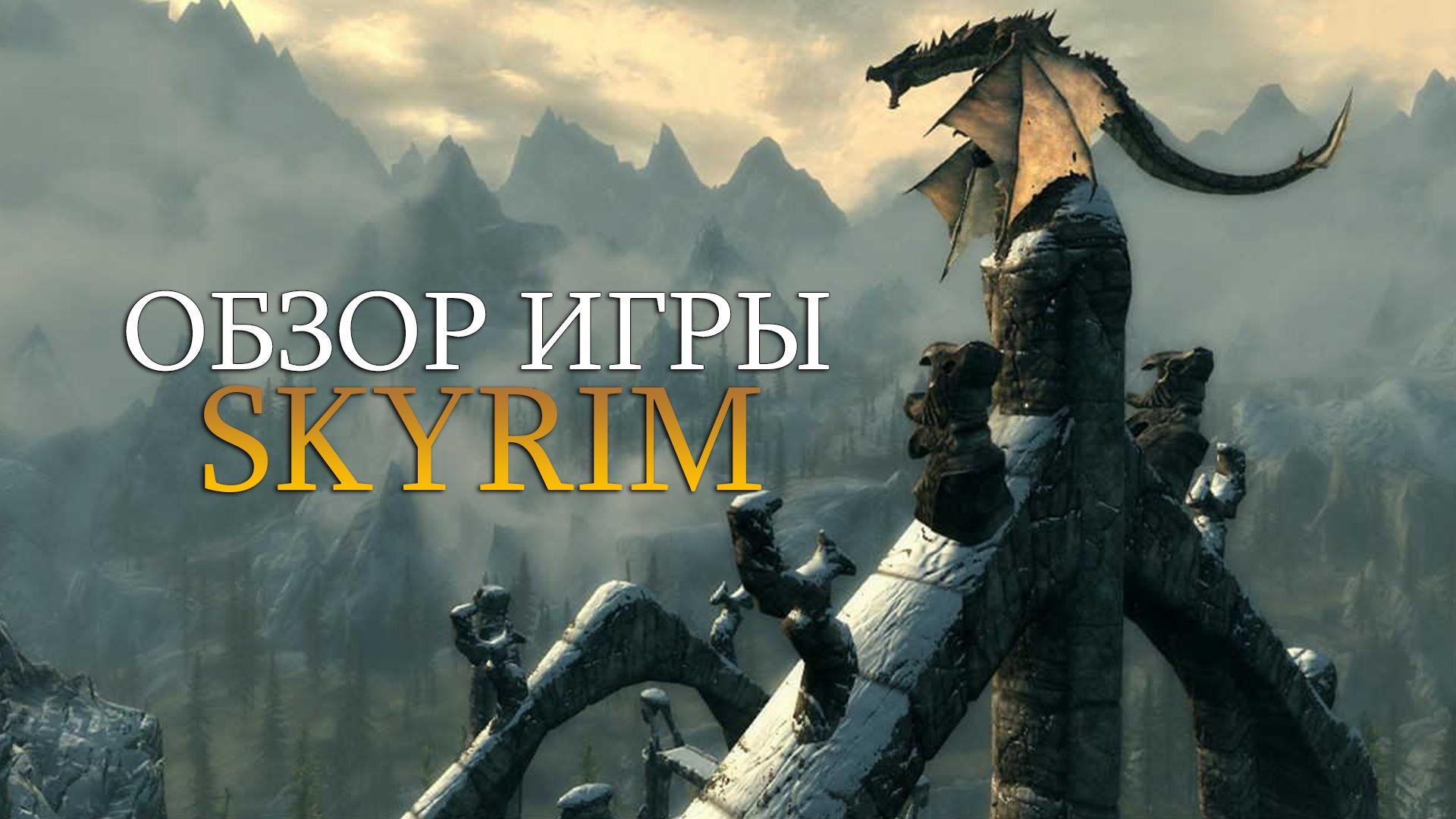the-elder-skrolls-skyrim