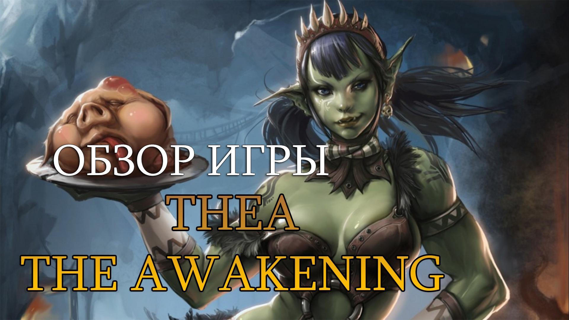 thea-the-awakening