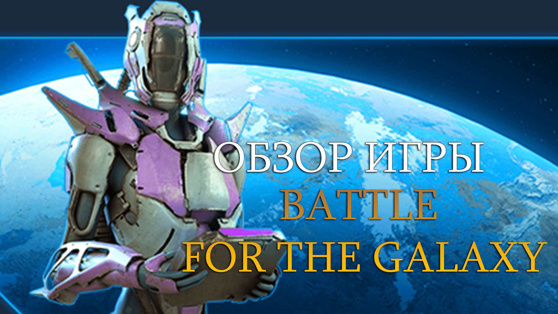 battle-for-the-galaxy