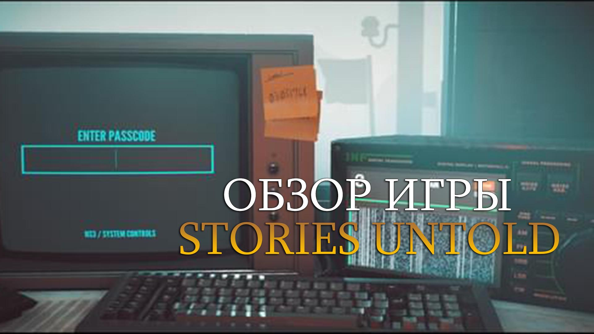 stories-untold