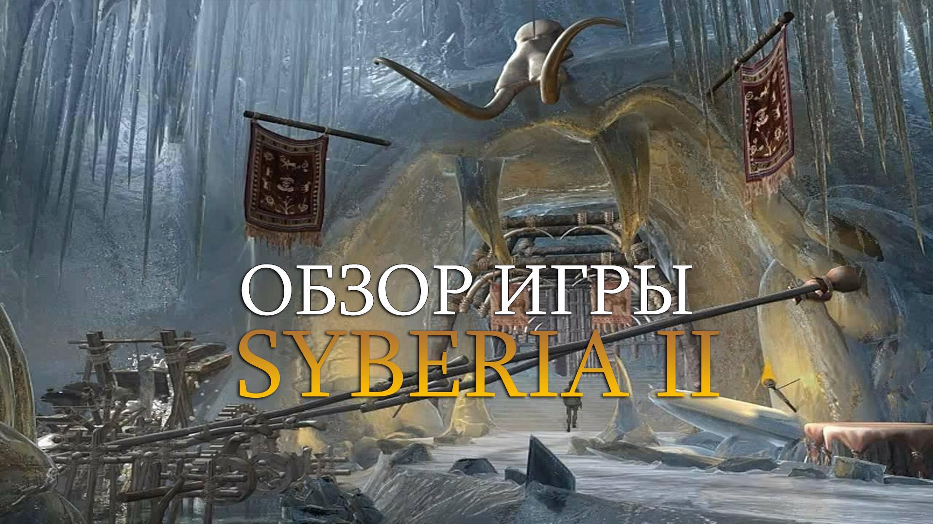 syberia-2
