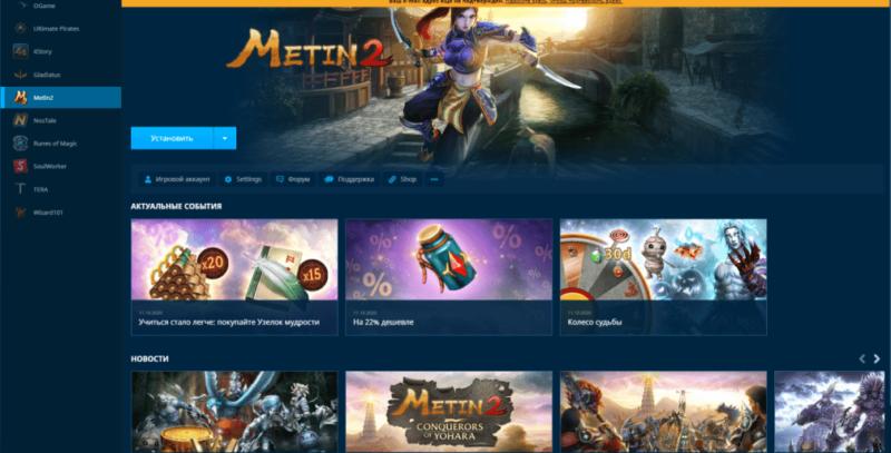 metin2-registraciya