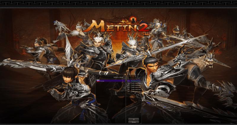 metin2-vibor-servera
