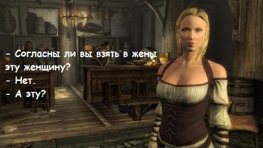 kak-zhenitsya-v-skyrim-3