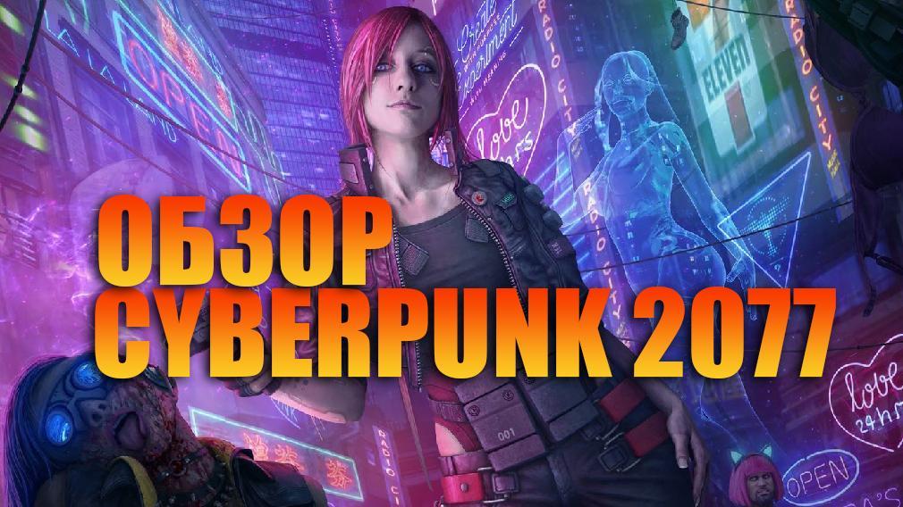 cyberpunk-2077-obzor