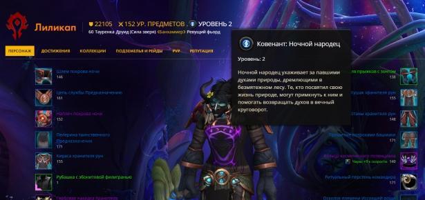 world-of-warcraft-kovenanti-13
