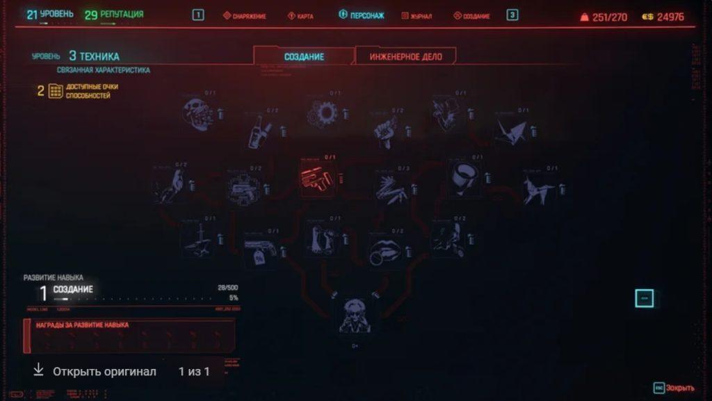 Cyberpunk-2077-harakteristiki-personazha-tehnika
