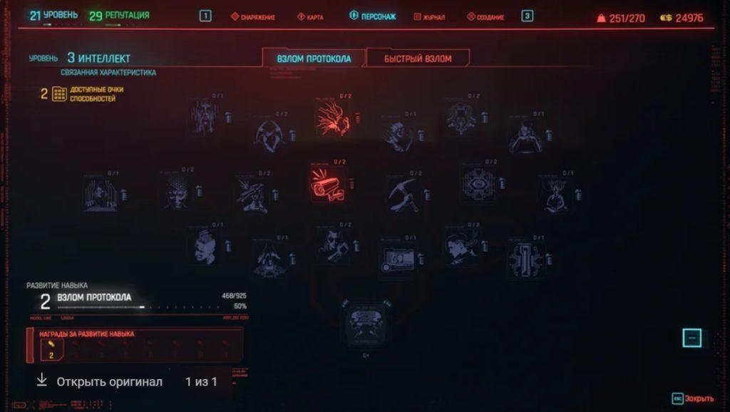 Cyberpunk-2077-harakteristiki-personazha-intellekt