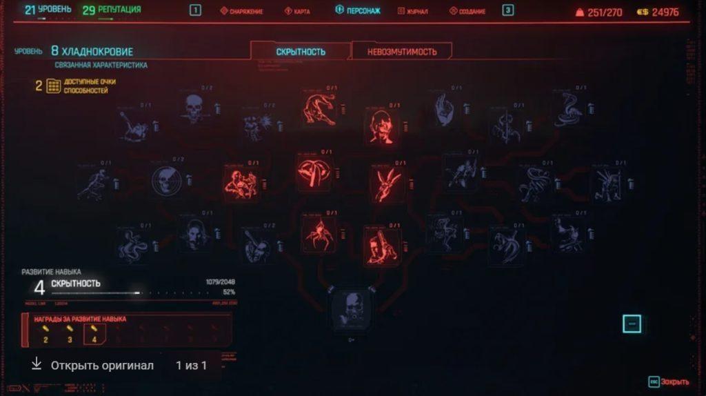 Cyberpunk-2077-harakteristiki-personazha-hladnokrovie