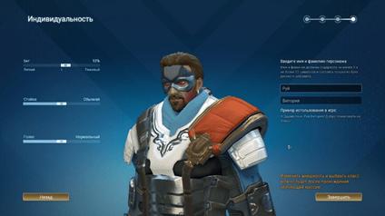 skyforge индивидуальность персонажа