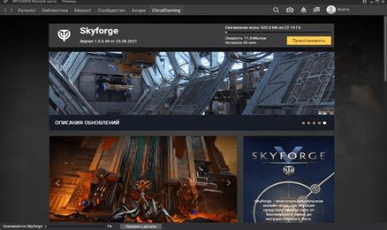 skyforge официальный сайт